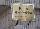 Beijing College of Neurosurgery: by enanareina, Views[636]