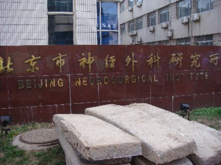 Beijing Neurosurgical Institute