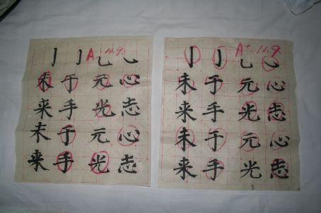 Our calligraphy work...